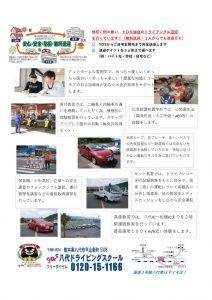 YDS運転免許チラシ2sono300907のサムネイル