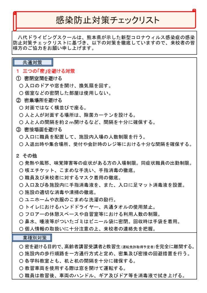 YDS感染防止対策チェックリストのサムネイル
