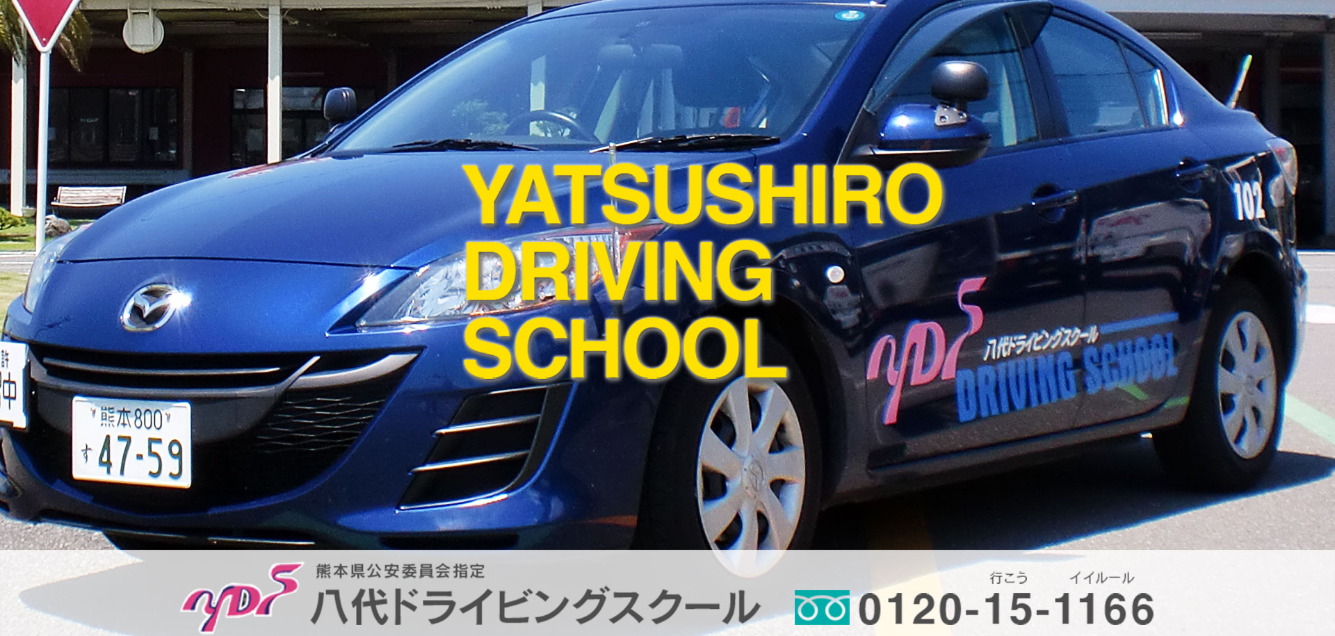 予約 学校 八代 自動車